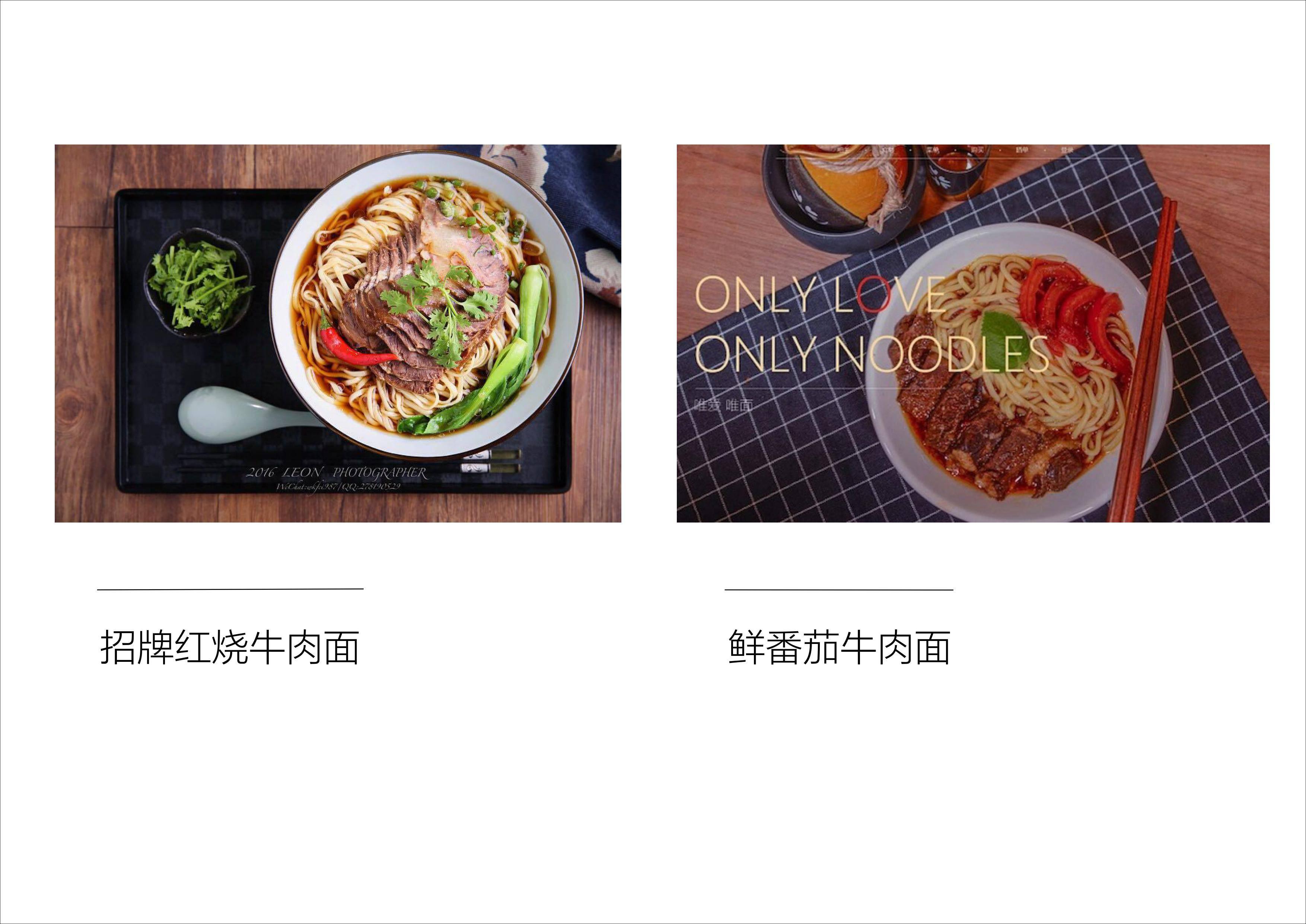 鹿港先森-餐饮品牌策划全案