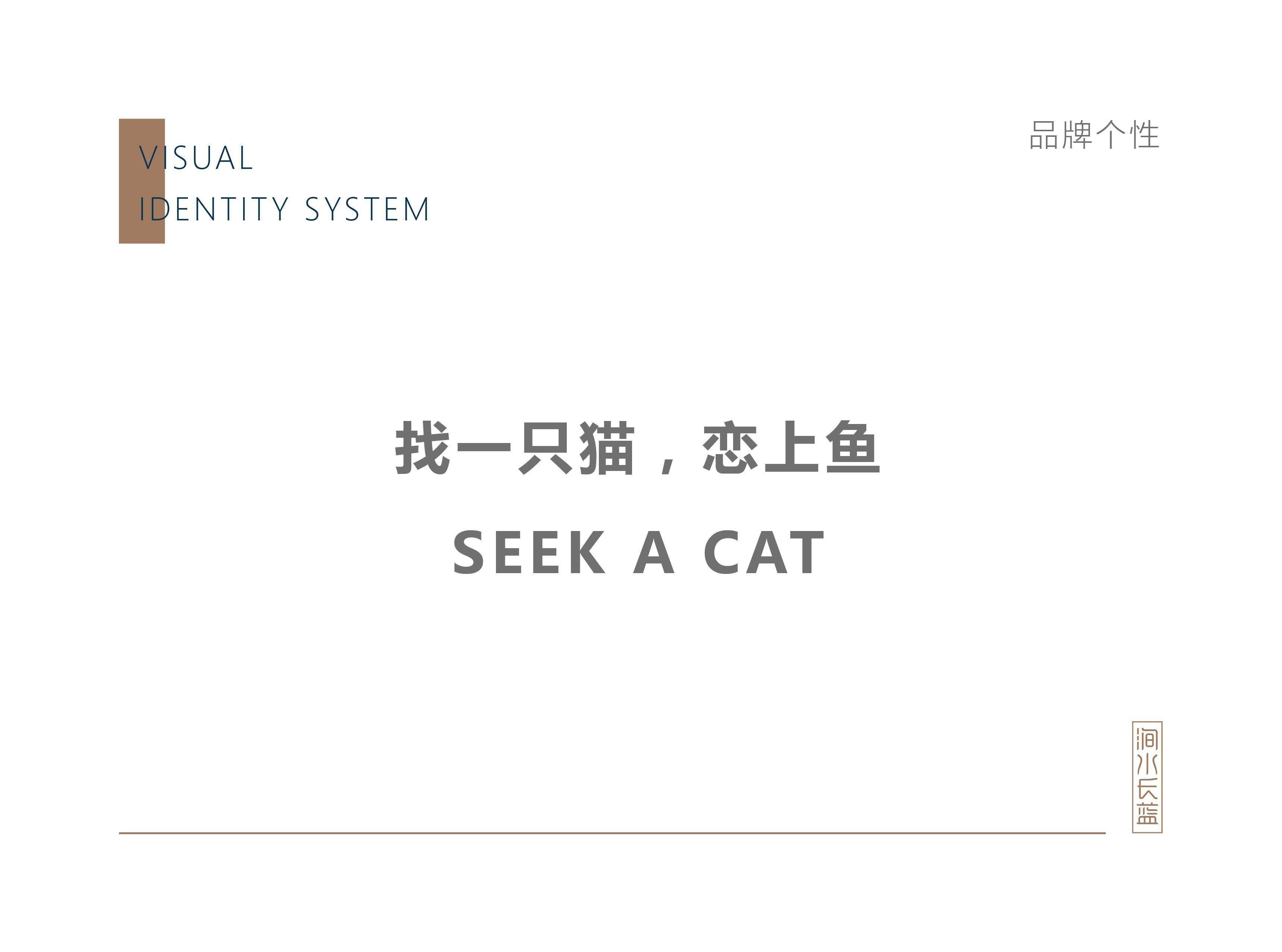 找一只猫-餐饮品牌策划全案